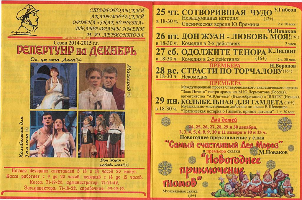 спектакль «знакомый ваш сергей есенин» ставропольский драмтеатр